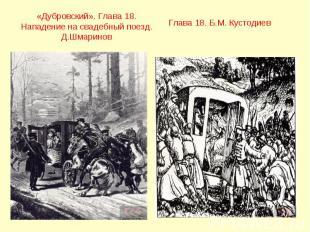 «Дубровский». Глава 18. Нападение на свадебный поезд.Д.Шмаринов Глава 18. Б.М. К
