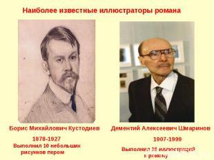 Наиболее известные иллюстраторы романа Борис Михайлович Кустодиев Выполнил 10 не