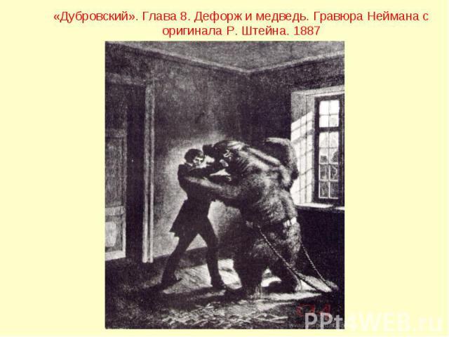«Дубровский». Глава 8. Дефорж и медведь. Гравюра Неймана с оригинала Р. Штейна. 1887
