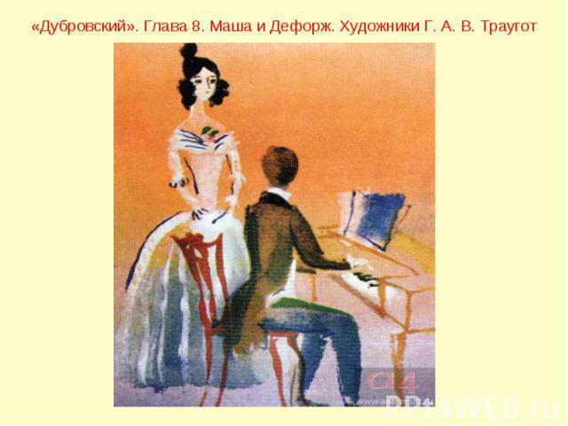 «Дубровский». Глава 8. Маша и Дефорж. Художники Г. А. В. Траугот