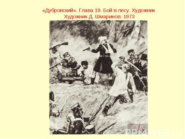 «Дубровский». Глава 19. Бой в лесу. Художник Художник Д. Шмаринов. 1973