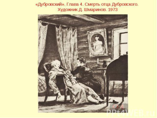 «Дубровский». Глава 4. Смерть отца Дубровского. Художник Д. Шмаринов. 1973