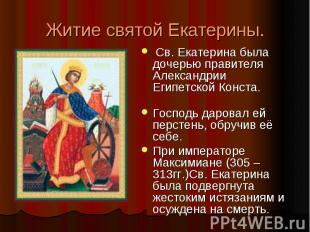 Житие святой Екатерины. Св. Екатерина была дочерью правителя Александрии Египетс