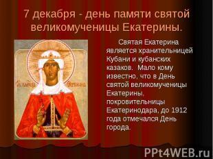 7 декабря - день памяти святой великомученицы Екатерины. Святая Екатерина являет