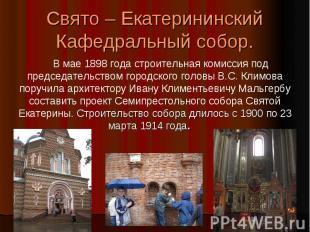 Свято – Екатерининский Кафедральный собор. В мае 1898 года строительная комиссия