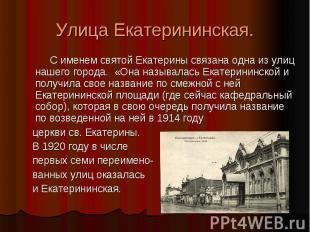 Улица Екатерининская. С именем святой Екатерины связана одна из улиц нашего горо