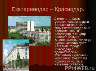 Екатеринодар – Краснодар. С окончательным установлением власти большевиков в 192