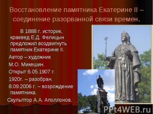 Восстановление памятника Екатерине II – соединение разорванной связи времен. В 1