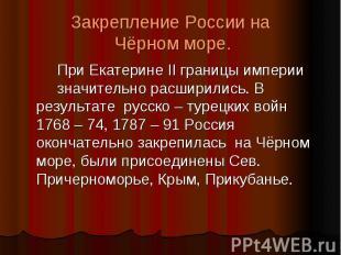 Закрепление России на Чёрном море. При Екатерине II границы империи значительно