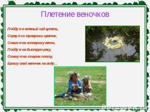 Плетение веночков Пойду я в зеленый сад гулять,Сорву я со травушки цветок,Совью