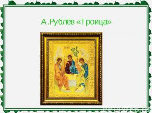 А.Рублёв «Троица»