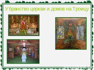 Убранство церкви и домов на Троицу