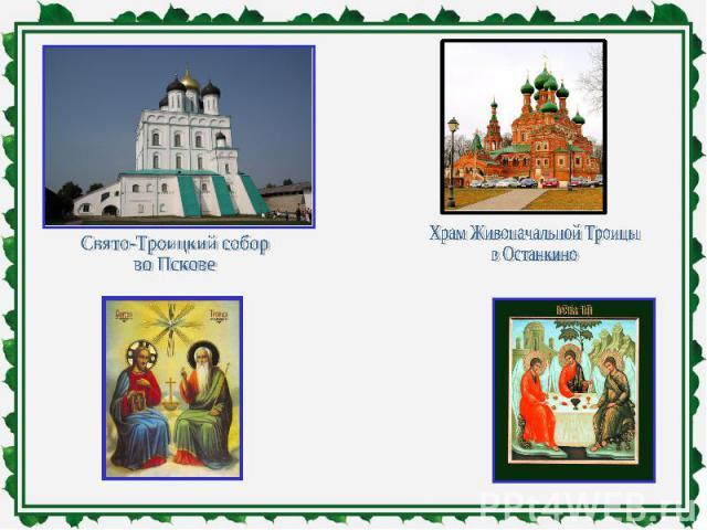 Свято-Троицкий соборво ПсковеХрам Живоначальной Троицыв Останкино
