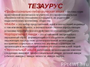 ТЕЗАУРУС Профессионально-педагогическая этика - система норм нравственной воспит