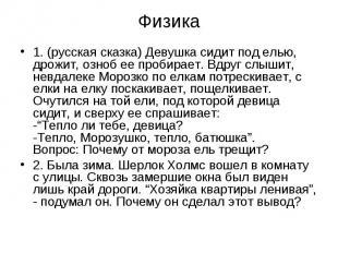 Физика 1. (русская сказка) Девушка сидит под елью, дрожит, озноб ее пробирает. В