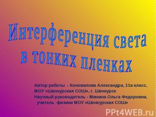 Интерференция света в тонких пленках Автор работы - Коновалова Александра, 11а к
