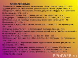 Список литературы1) Гофман Ю.В. Законы, формулы, задачи физики. – Киев.: Наукова
