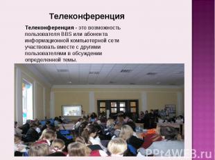Телеконференция Телеконференция - это возможность пользователя ВВS или абонента