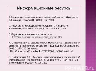 Информационные ресурсыСоциально-психологические аспекты общения в Интернете, А.Ж