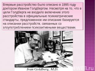 Впервые расстройство было описано в 1995 году доктором Иваном Голдбергом. Несмот