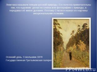Левитана называли певцом русской природы. Его полотна примечательны тем, что худ