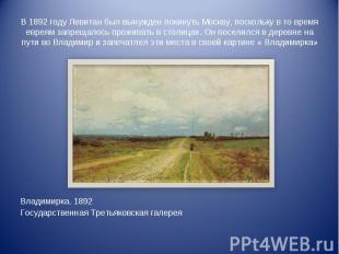 В 1892 году Левитан был вынужден покинуть Москву, поскольку в то время евреям за