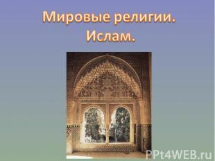 Мировые религии. Ислам.
