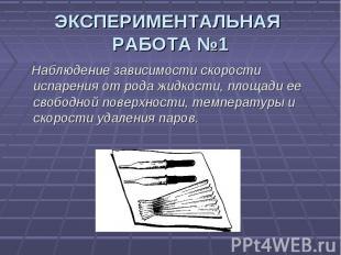 ЭКСПЕРИМЕНТАЛЬНАЯ РАБОТА №1 Наблюдение зависимости скорости испарения от рода жи