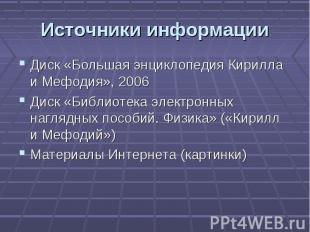 Источники информации Диск «Большая энциклопедия Кирилла и Мефодия», 2006Диск «Би