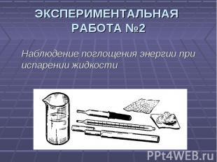 ЭКСПЕРИМЕНТАЛЬНАЯ РАБОТА №2 Наблюдение поглощения энергии при испарении жидкости
