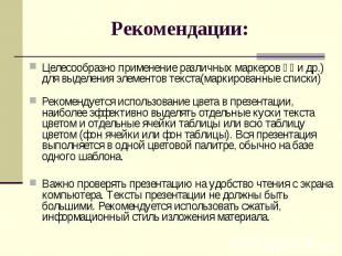 Рекомендации: Целесообразно применение различных маркеров и др.) для выделения э
