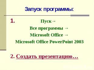 Запуск программы: 1. Пуск→Все программы →Microsoft Office →Microsoft Office Powe