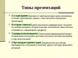Типы презентаций Со сценарием (Материал в такой презентации хорошо организован,