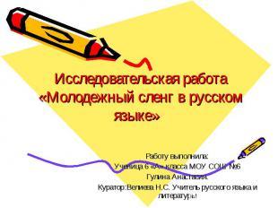 Исследовательская работа«Молодежный сленг в русском языке» Работу выполнила:Учен