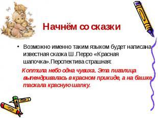 Начнём со сказки Возможно именно таким языком будет написана известная сказка Ш.