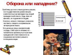 Оборона или нападение? Проблему русского языка должны решать на государственном