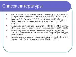 Список литературы Лекарственные растения. Учеб. пособие для студ. биолог. специа