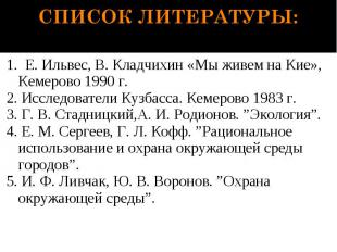 СПИСОК ЛИТЕРАТУРЫ: 1. Е. Ильвес, В. Кладчихин «Мы живем на Кие», Кемерово 1990 г