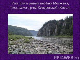 Река Кия в районе посёлка Московка,Тисульского р-на Кемеровской области