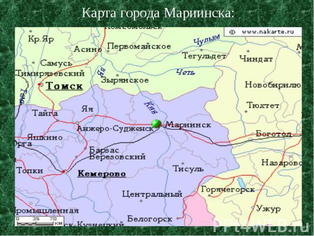 Карта города Мариинска: