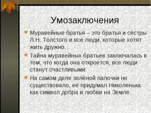 Умозаключения Муравейные братья – это братья и сёстры Л.Н. Толстого и все люди,