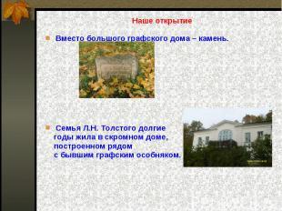 Наше открытиеВместо большого графского дома – камень.Семья Л.Н. Толстого долгие