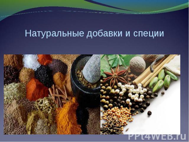 Натуральные добавки и специи