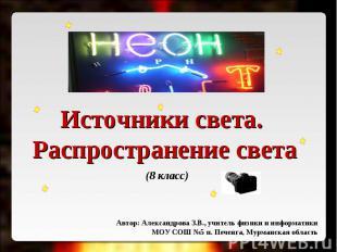 Источники света. Распространение света Автор: Александрова З.В., учитель физики