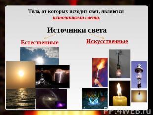 Тела, от которых исходит свет, являются источниками света. Источники светаЕстест