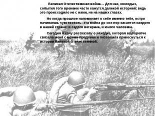 Великая Отечественная война… Для нас, молодых, события того времени часто кажутс