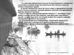 По советским войскам вели огонь до 50 артиллерийских, минометных и реактивных ба
