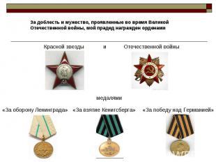 За доблесть и мужество, проявленные во время Великой Отечественной войны, мой пр
