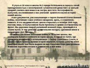 Я учусь в 10 классе школы №3 города Котельнича и горжусь своей принадлежностью к
