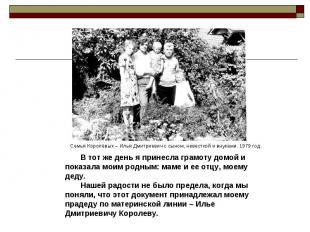 В тот же день я принесла грамоту домой и показала моим родным: маме и ее отцу, м